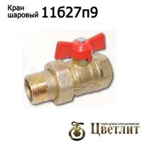 Кран  латунный с накидной гайкой 11п27п9 (Цветлит)